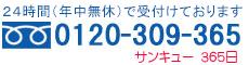 電話番号 0120-309-365